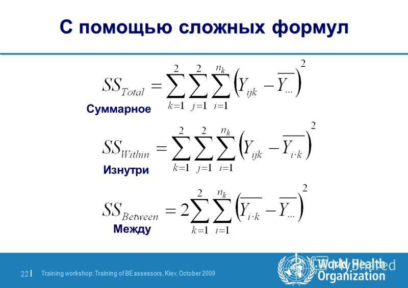 Training workshop: Training of BE assessors, Kiev, October 2009 22 | С помощью сложных формул Суммарное Изнутри Между