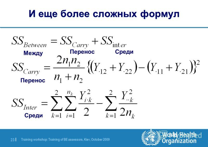 Training workshop: Training of BE assessors, Kiev, October 2009 23 | И еще более сложных формул Между ПереносСреди Перенос Среди