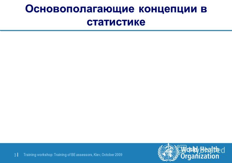 Training workshop: Training of BE assessors, Kiev, October 2009 3 |3 | Основополагающие концепции в статистике