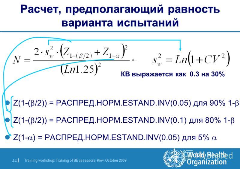 Training workshop: Training of BE assessors, Kiev, October 2009 44 | Расчет, предполагающий равность варианта испытаний Z(1-( /2)) = РАСПРЕД.НОРМ.ESTAND.INV(0.05) для 90% 1- Z(1-( /2)) = РАСПРЕД.НОРМ.ESTAND.INV(0.1) для 80% 1- Z(1- ) = РАСПРЕД.НОРМ.E