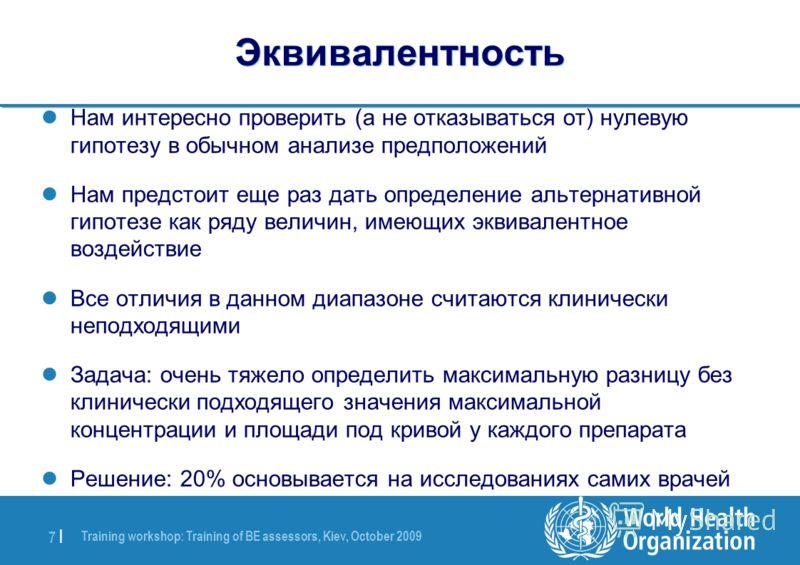 Training workshop: Training of BE assessors, Kiev, October 2009 7 |7 | Эквивалентность Нам интересно проверить (а не отказываться от) нулевую гипотезу в обычном анализе предположений Нам предстоит еще раз дать определение альтернативной гипотезе как