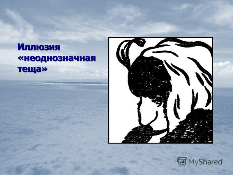 Иллюзия «неоднозначная теща» Иллюзия «неоднозначная теща»