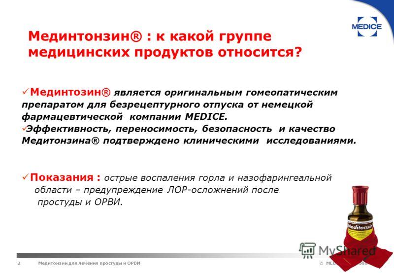 © MEDICE, Iserlohn Медитонзин для простуды и ОРВИDate: 10/10/20121 Медитонзин®: « достойный ответ : ЛОР - осложнениям после ОРВИ, простуды и гриппа- НЕТ !»