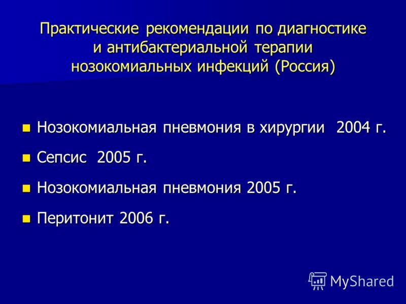 Практические рекомендации по диагностике и антибактериальной терапии нозокомиальных инфекций (Россия) Нозокомиальная пневмония в хирургии 2004 г. Нозокомиальная пневмония в хирургии 2004 г. Сепсис 2005 г. Сепсис 2005 г. Нозокомиальная пневмония 2005