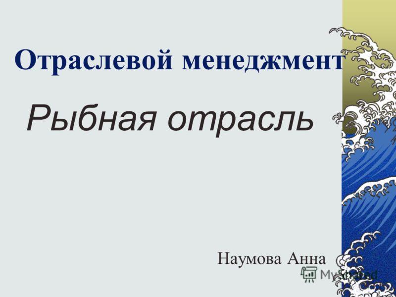 Отраслевой менеджмент Рыбная отрасль Наумова Анна