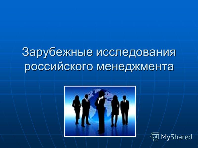 Зарубежные исследования российского менеджмента
