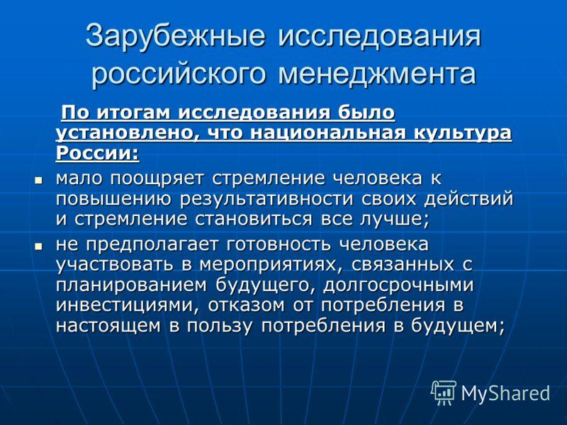 Зарубежные исследования российского менеджмента По итогам исследования было установлено, что национальная культура России: По итогам исследования было установлено, что национальная культура России: мало поощряет стремление человека к повышению резуль
