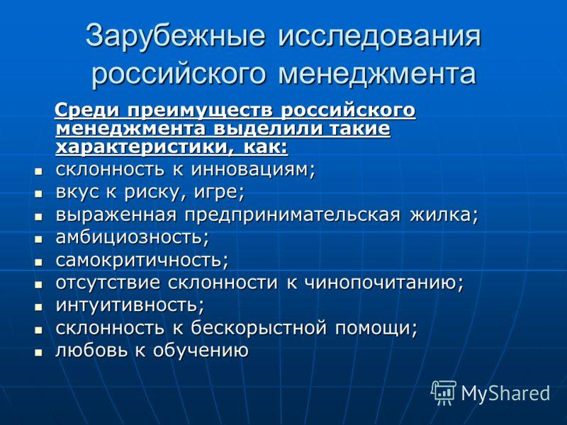 Зарубежные исследования российского менеджмента Среди преимуществ российского менеджмента выделили такие характеристики, как: Среди преимуществ российского менеджмента выделили такие характеристики, как: склонность к инновациям; склонность к инноваци