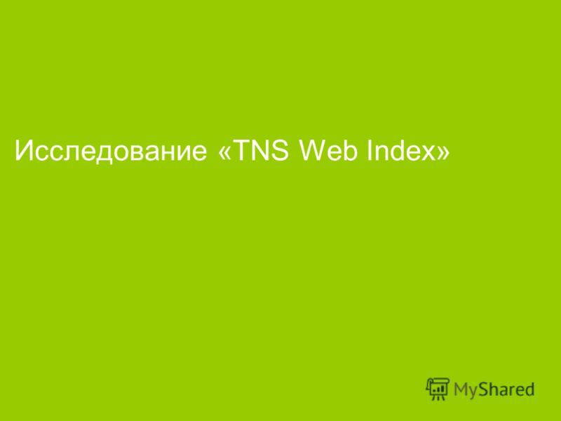 10 Исследование «TNS Web Index»