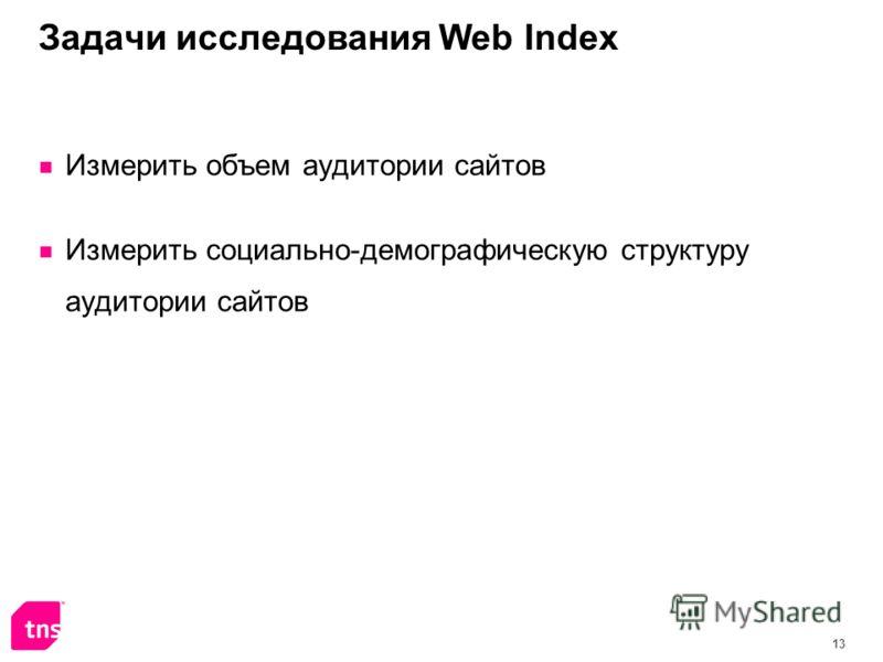 13 Задачи исследования Web Index Измерить объем аудитории сайтов Измерить социально-демографическую структуру аудитории сайтов
