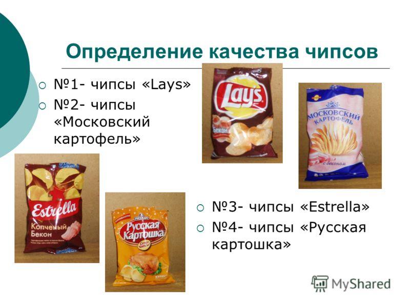 Определение качества чипсов 1- чипсы «Lays» 2- чипсы «Московский картофель» 3- чипсы «Estrella» 4- чипсы «Русская картошка»