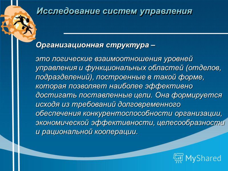Исследование систем управления фомичев а н