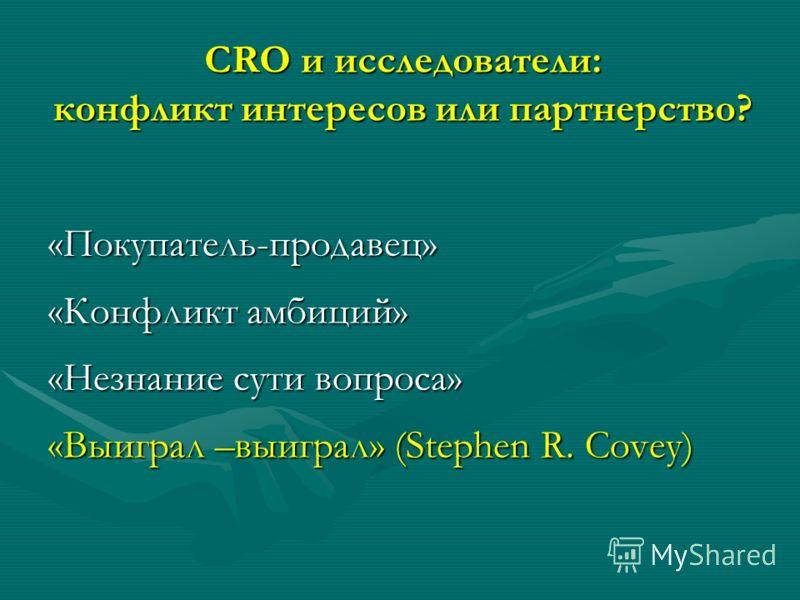 CRO и исследователи: конфликт интересов или партнерство? «Покупатель-продавец» «Конфликт амбиций» «Незнание сути вопроса» «Выиграл –выиграл» (Stephen R. Covey)