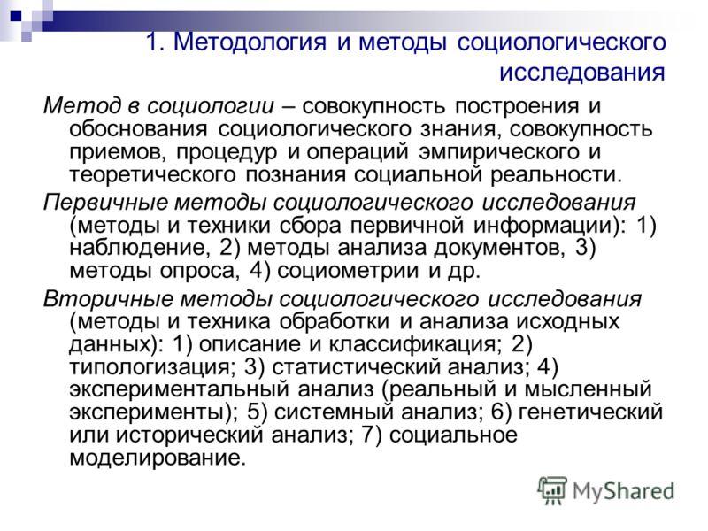 Программа Социологического Исследования, Ее Разделы Презентация