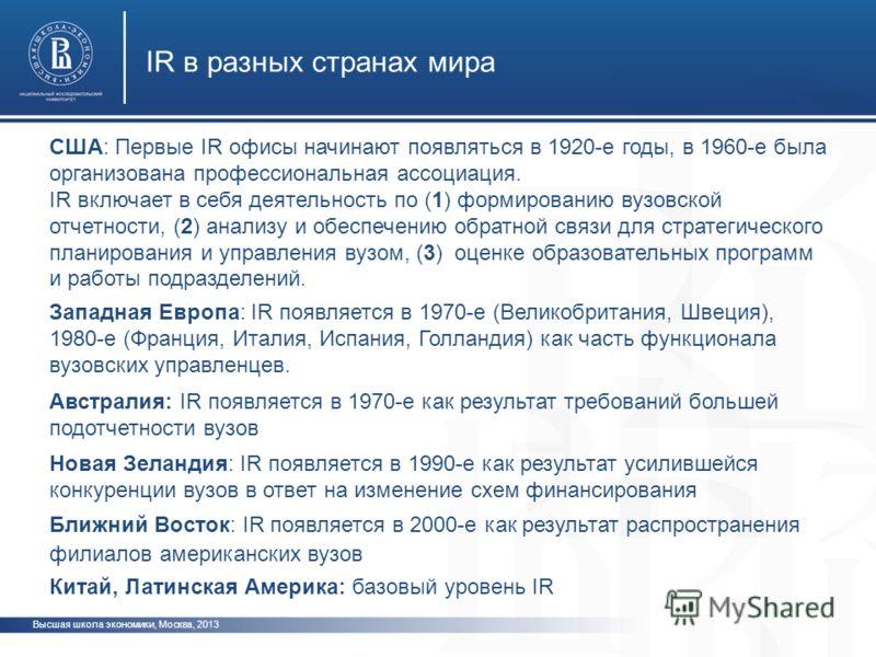 Высшая школа экономики, Москва, 2013 IR в разных странах мира США: Первые IR офисы начинают появляться в 1920-е годы, в 1960-е была организована профессиональная ассоциация. IR включает в себя деятельность по (1) формированию вузовской отчетности, (2