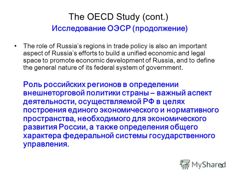 3 The OECD Study (cont.) Исследование ОЭСР (продолжение) The role of Russia s regions in trade policy is also an important aspect of Russia s efforts to build a unified economic and legal space to promote economic development of Russia, and to define