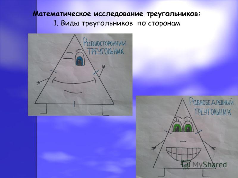 Математическое исследование треугольников: 1. Виды треугольников по сторонам