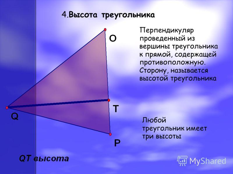4.Высота треугольника Перпендикуляр проведенный из вершины треугольника к прямой, содержащей противоположную. Сторону, называется высотой треугольника Любой треугольник имеет три высоты