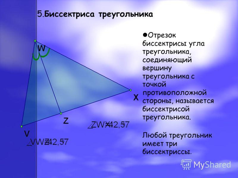 5.Биссектриса треугольника Отрезок биссектрисы угла треугольника, соединяющий вершину треугольника с точкой противоположной стороны, называется биссектрисой треугольника. Любой треугольник имеет три биссектриссы.