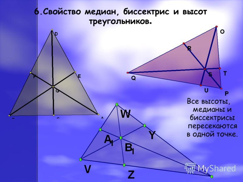 6.Свойство медиан, биссектрис и высот треугольников. Все высоты, медианы и биссектрисы пересекаются в одной точке.