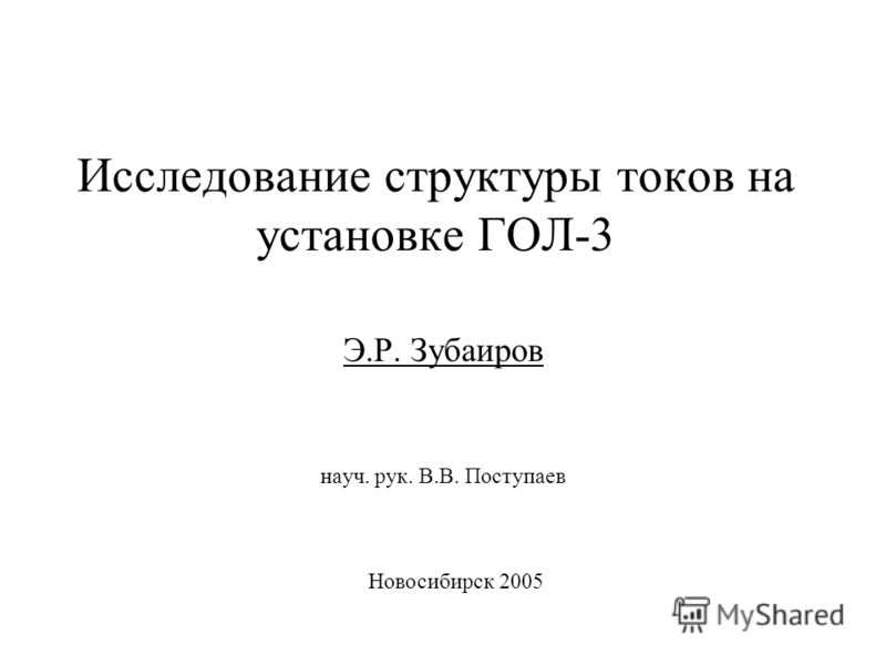 Исследование структуры токов на установке ГОЛ-3 Э.Р. Зубаиров науч. рук. В.В. Поступаев Новосибирск 2005
