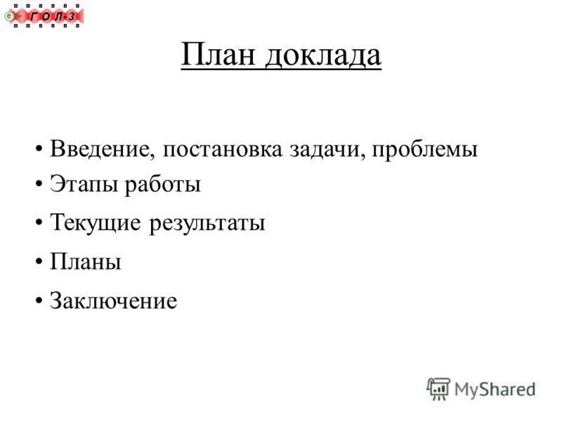 План доклада Введение, постановка задачи, проблемы Этапы работы Текущие результаты Планы Заключение