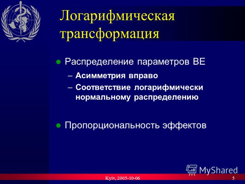 Kyiv, 2005-10-065 Логарифмическая трансформация Распределение параметров BE –Асимметрия вправо –Соответствие логарифмически нормальному распределению Пропорциональность эффектов