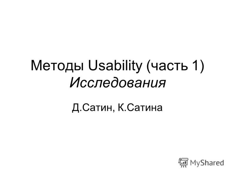 Методы Usability (часть 1) Исследования Д.Сатин, К.Сатина