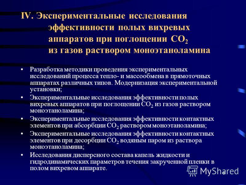 8 IV. Экспериментальные исследования эффективности полых вихревых аппаратов при поглощении СО 2 из газов раствором моноэтаноламина Разработка методики проведения экспериментальных исследований процесса тепло- и массообмена в прямоточных аппаратах раз