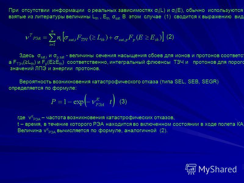 При отсутствии информации о реальных зависимостях σ i (L) и σ i (Е), обычно используются взятые из литературы величины L th, Е th, σ sat. В этом случае (1) сводится к выражению вида: Здесь σ sat,i и σ p,sat - величины сечения насыщения сбоев для ионо