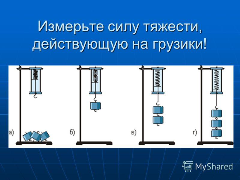 Измерьте силу тяжести, действующую на грузики!
