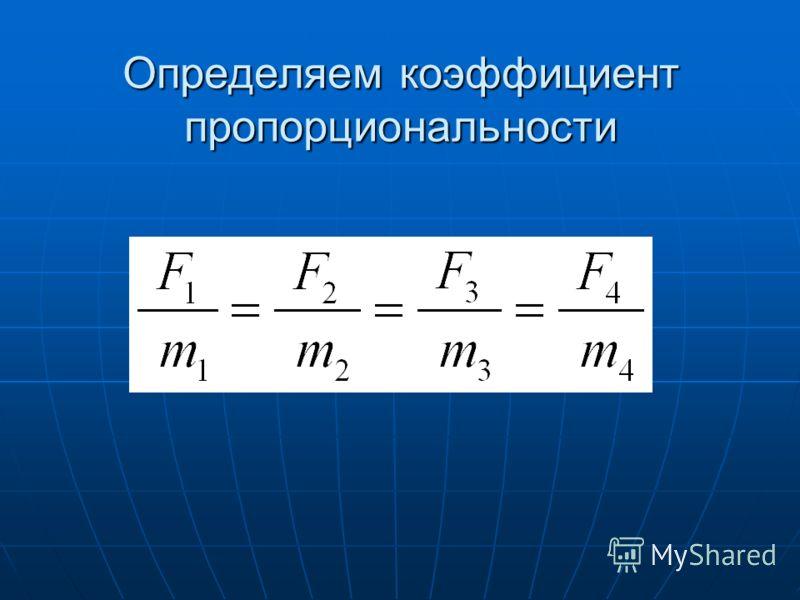 Определяем коэффициент пропорциональности