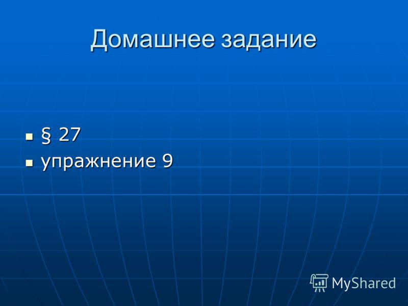 Домашнее задание § 27 § 27 упражнение 9 упражнение 9