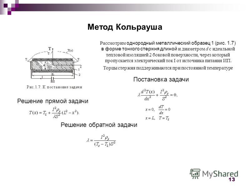 13 Метод Кольрауша Рассмотрим однородный металлический образец 1 (рис. 1.7) в форме тонкого стержня длиной и диаметром d с идеальной тепловой изоляцией 2 боковой поверхности, через который пропускается электрический ток I от источника питания ИП. Тор