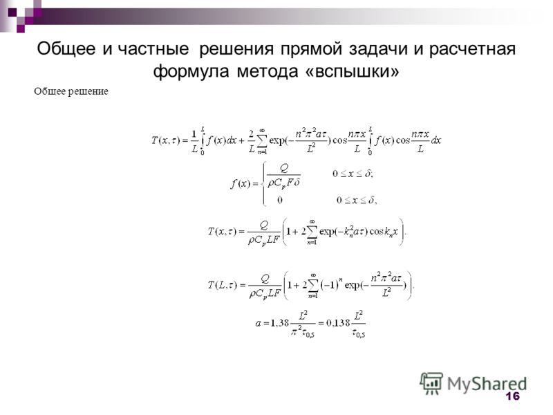 16 Общее и частные решения прямой задачи и расчетная формула метода «вспышки» Общее решение