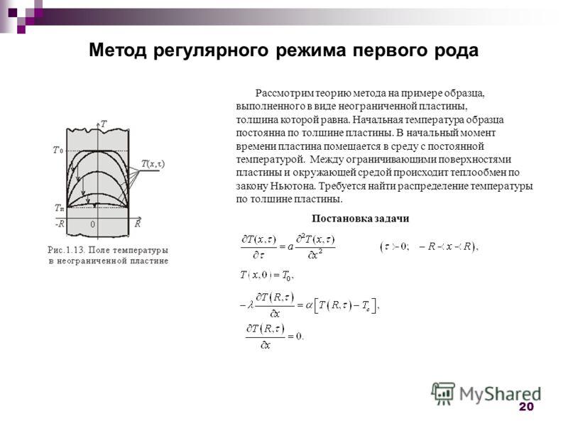 20 Метод регулярного режима первого рода Рассмотрим теорию метода на примере образца, выполненного в виде неограниченной пластины, толщина которой равна. Начальная температура образца постоянна по толщине пластины. В начальный момент времени пластина
