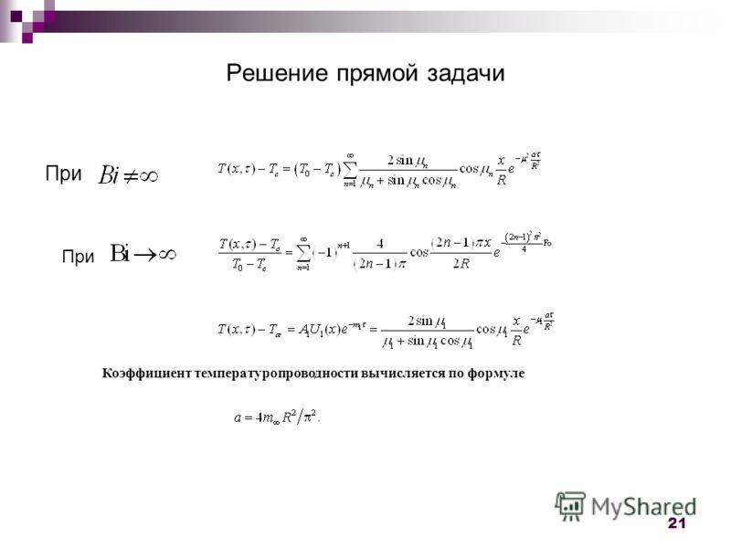 21 Решение прямой задачи При Коэффициент температуропроводности вычисляется по формуле