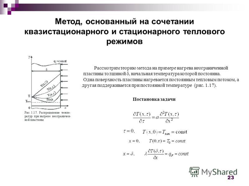 23 Метод, основанный на сочетании квазистационарного и стационарного теплового режимов Рассмотрим теорию метода на примере нагрева неограниченной пластины толщиной, начальная температура которой постоянна. Одна поверхность пластины нагревается постоя