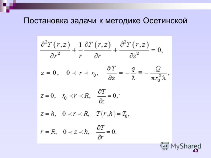 43 Постановка задачи к методике Осетинской