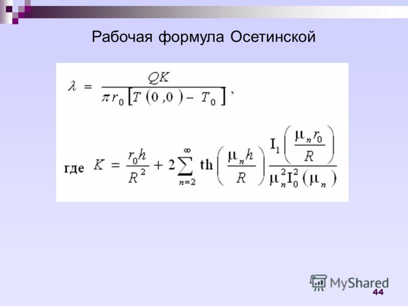 44 Рабочая формула Осетинской