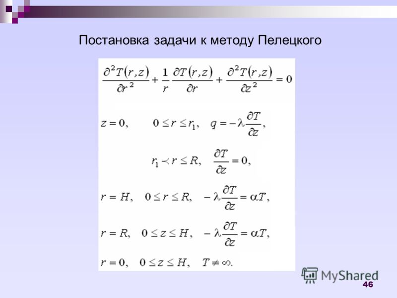 46 Постановка задачи к методу Пелецкого