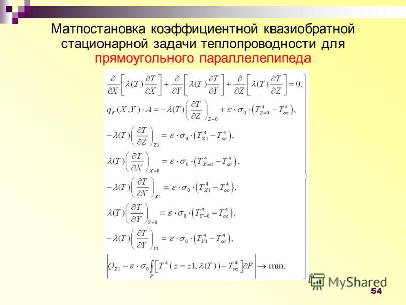 54 Матпостановка коэффициентной квазиобратной стационарной задачи теплопроводности для прямоугольного параллелепипеда