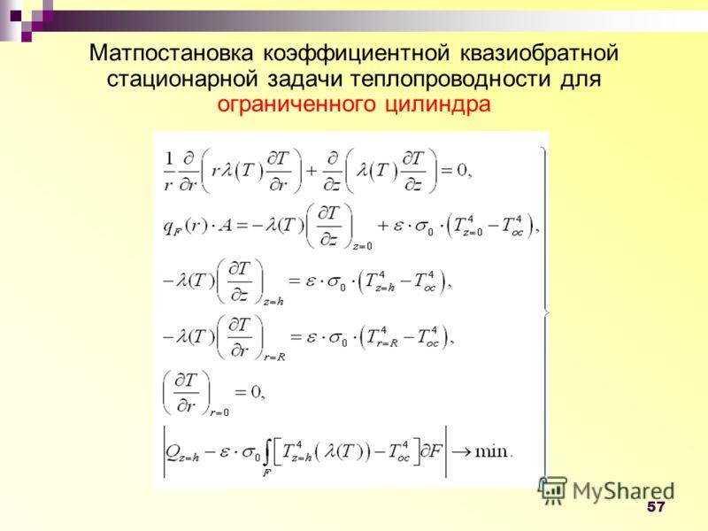 57 Матпостановка коэффициентной квазиобратной стационарной задачи теплопроводности для ограниченного цилиндра