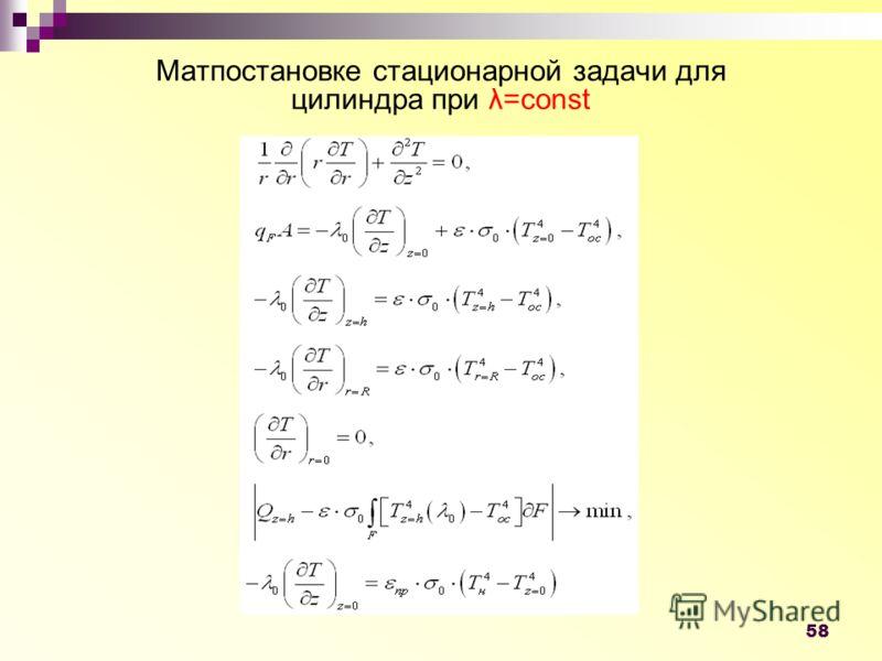 58 Матпостановке стационарной задачи для цилиндра при λ=const