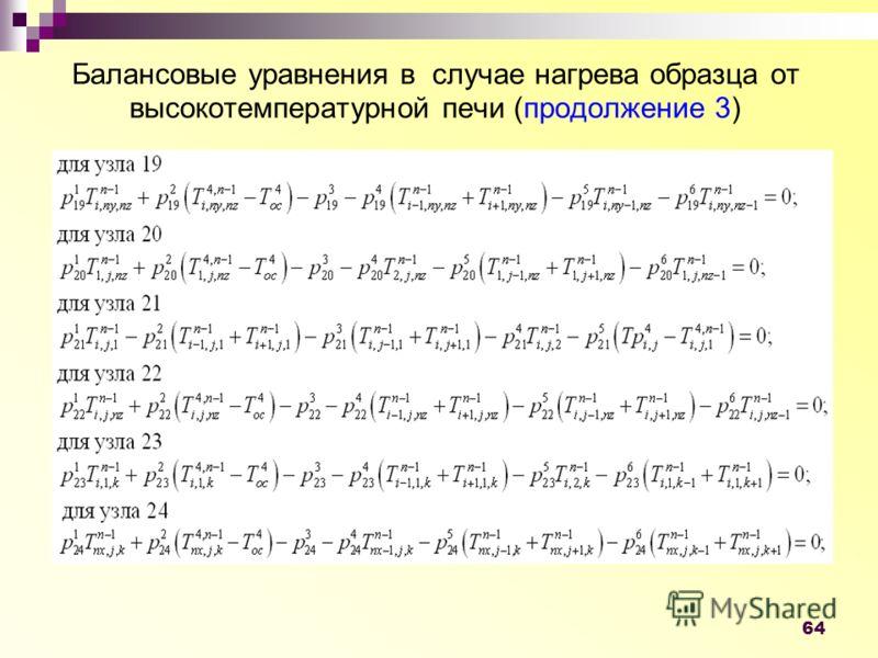 64 Балансовые уравнения в случае нагрева образца от высокотемпературной печи (продолжение 3)