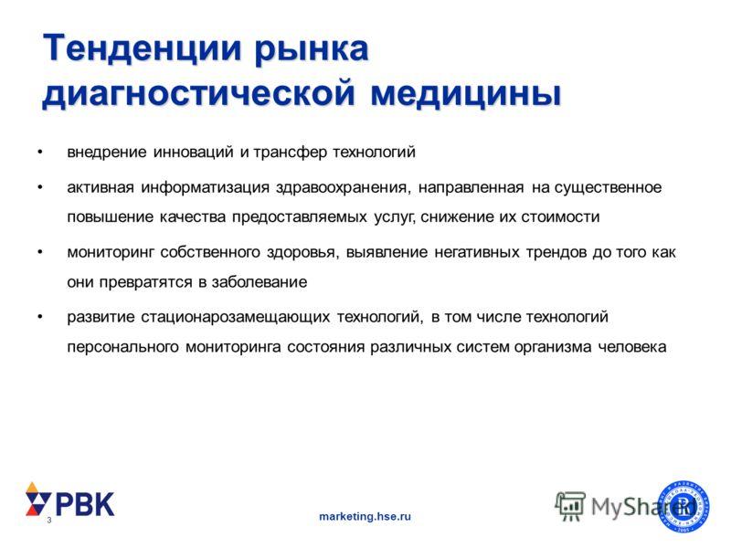 3 marketing.hse.ru Тенденции рынка диагностической медицины внедрение инноваций и трансфер технологий активная информатизация здравоохранения, направленная на существенное повышение качества предоставляемых услуг, снижение их стоимости мониторинг соб