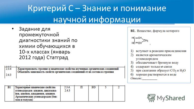 Критерий С – Знание и понимание научной информации Задание для промежуточной диагностики знаний по химии обучающихся в 10-х классах (январь 2012 года) Статград