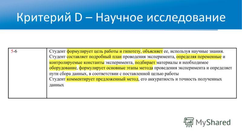 Критерий D – Научное исследование
