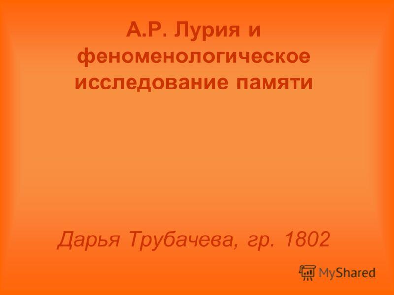 А.Р. Лурия и феноменологическое исследование памяти Дарья Трубачева, гр. 1802