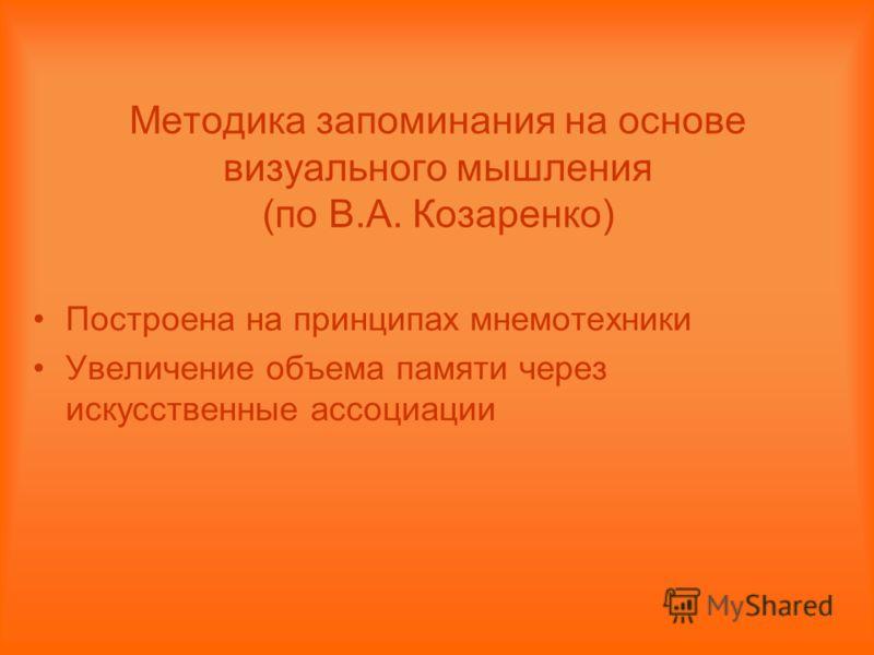 Методика запоминания на основе визуального мышления (по В.А. Козаренко) Построена на принципах мнемотехники Увеличение объема памяти через искусственные ассоциации